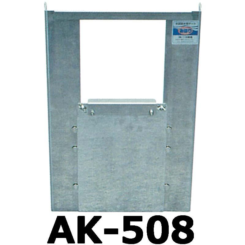 ステンレス製 ( 水田 用 排水門 水位 調整 ) みはり AK-508 幅500×高さ800mm コンクリート排水桝設置タイプ 田んぼ 三田精機 代引不可