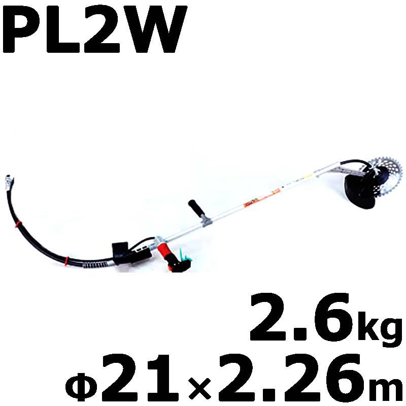 【桿単体】 PL2W ビーバー 背負式刈払機用 刃角度可変式桿 軽量・長尺タイプ 山田機械工業D