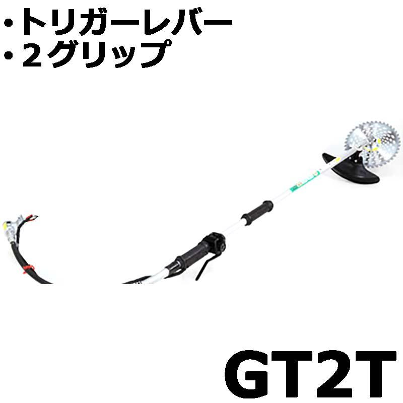 【桿単体】 GT2T ビーバー 背負式刈払機用 刃角度固定式桿 山田機械工業D