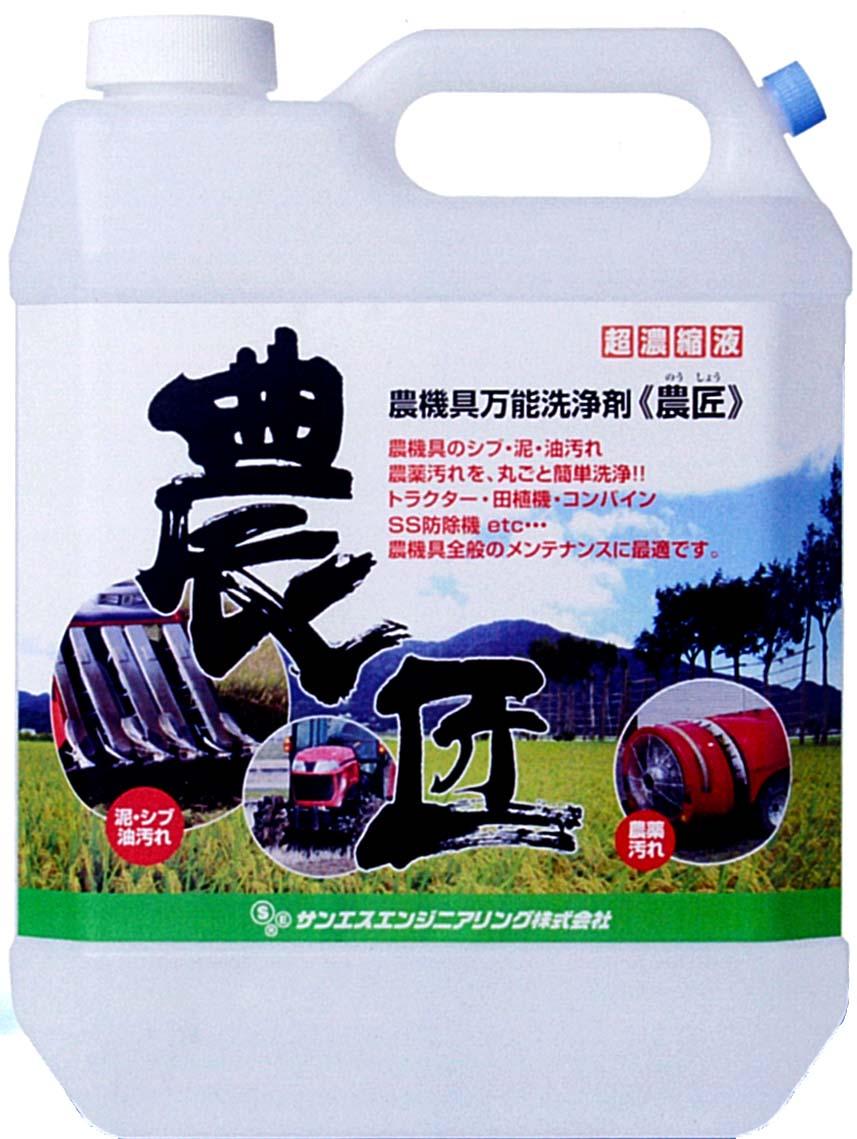 4個セット 《 農匠 》 4L 農機具 専用 万能 洗浄剤 サンエスエンジニアリング オK 代引不可