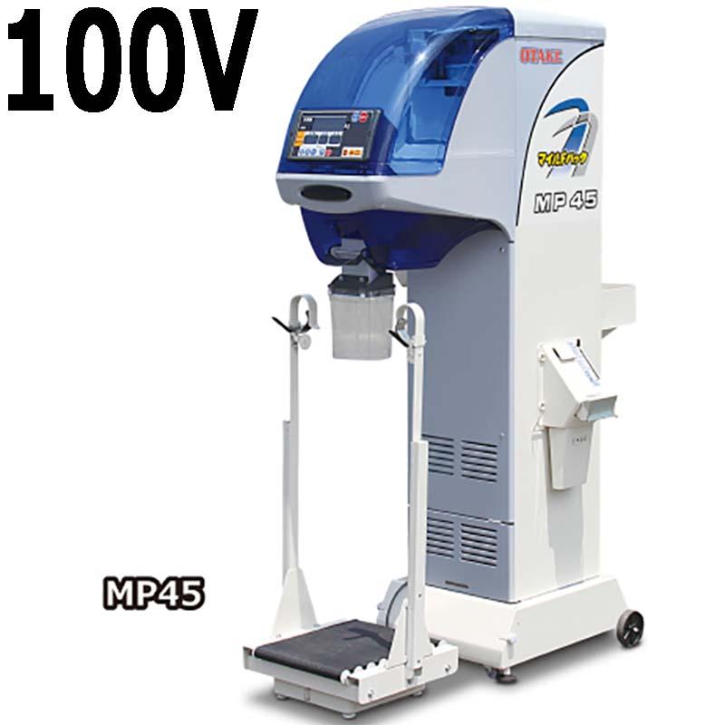 【個人宅配送不可】 マイルドパック MP45-A 100V 自動選別計量機 大竹製作所 オータケ オK【代引不可】