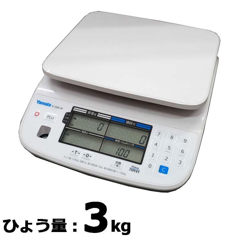 料金はかり Price NAVI プライスナビ R-100E-W-3 ひょう量3kg 検定品 大和製衡 ヤマト 高K【代引不可】