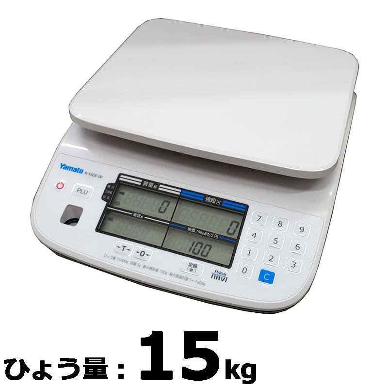 料金はかり Price NAVI プライスナビ R-100E-W-15 ひょう量15kg 検定品 大和製衡 ヤマト 高K【代引不可】