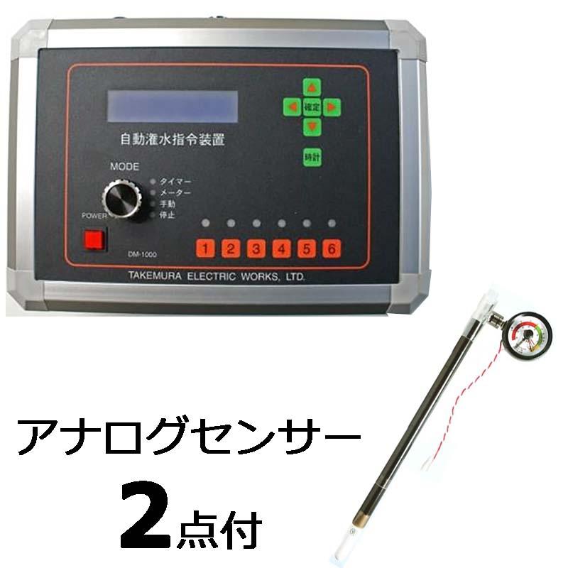 受注生産品 潅水指令装置 DM-1000-2 2ライン 連動型 200V 検出器 DM-8P 2点付 竹村電機製作所 カ施 代引不可
