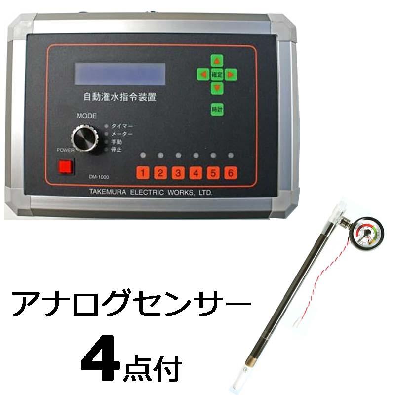 潅水指令装置 DM-1000-4 4ライン [ 独立型 ][ 100V ] 検出器 DM-8P 4点付 竹村電機製作所 カ施【代引不可】