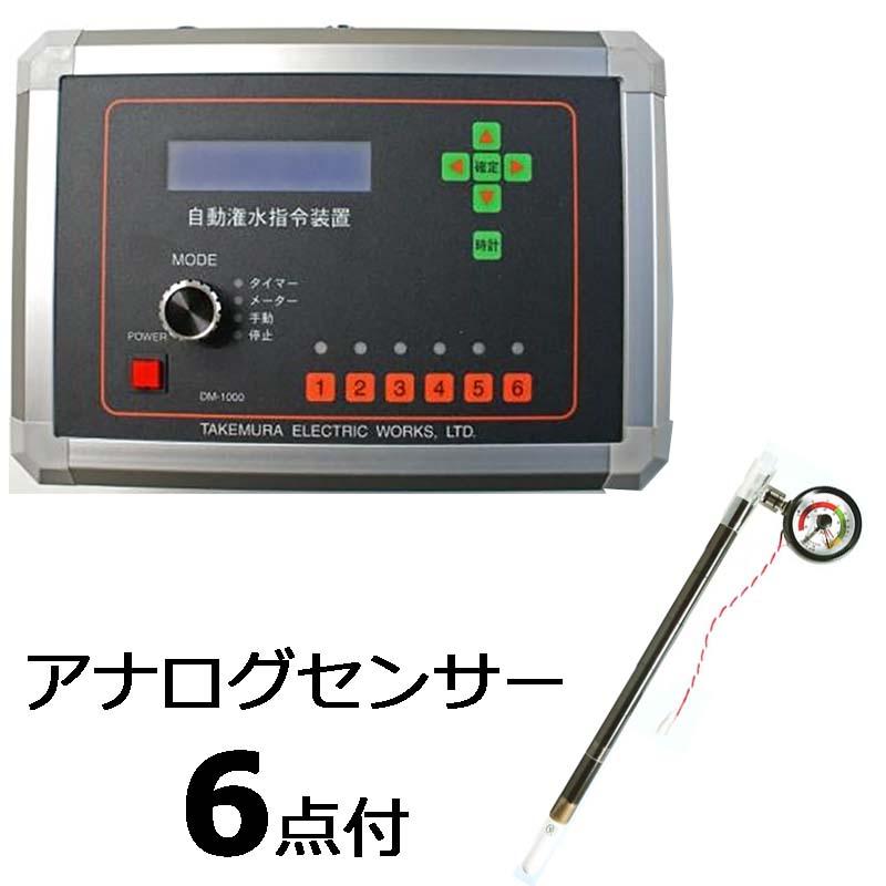 潅水指令装置 DM-1000-6 6ライン [ 独立型 ][ 100V ] 検出器 DM-8P 6点付 竹村電機製作所 カ施【代引不可】