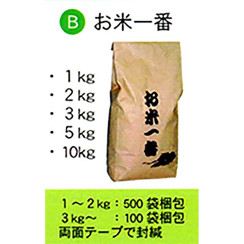 【500枚】 米袋 2kg 用 お米一番 テープ付 スタンディングタイプの 角底袋 8113941223 昭和パックス 昭P【代引不可】