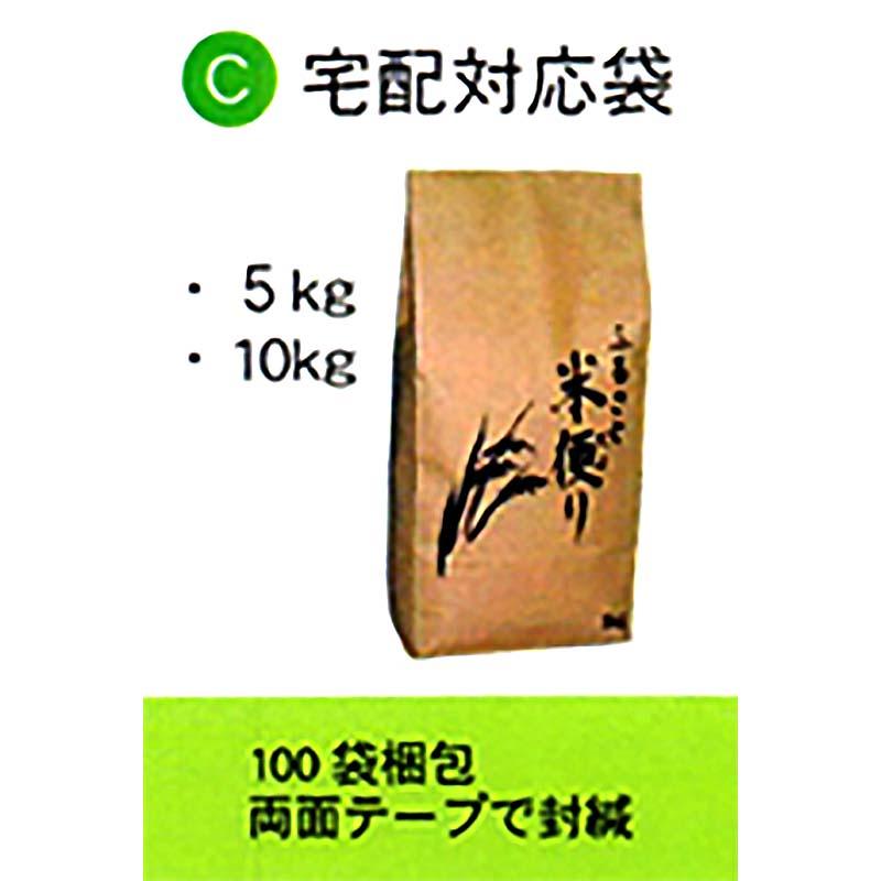【100枚】 米袋 10kg 用 宅急便対応袋 テープ付 スタンディングタイプの 角底袋 0113941219 昭和パックス 昭P【代引不可】