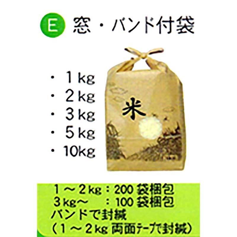 200枚 米袋 WT 2kg 用 窓付 印刷 テープ付 スタンディングタイプの 角底袋 0113941054 昭和パックス 昭P 代引不可
