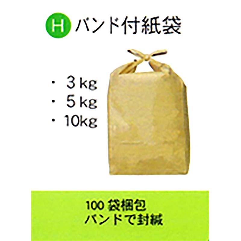 【300枚】 米袋 3合ミニ 無地 バンド スタンディングタイプの 角底袋 0113941281 昭和パックス 昭P【代引不可】