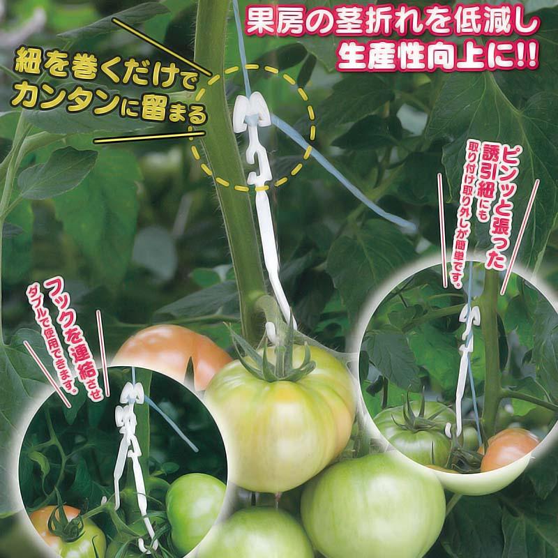 【10,000個(1000個×10袋)】 房吊りフック 紐用 FTH-W10 トマト シーム タ種【代引不可】