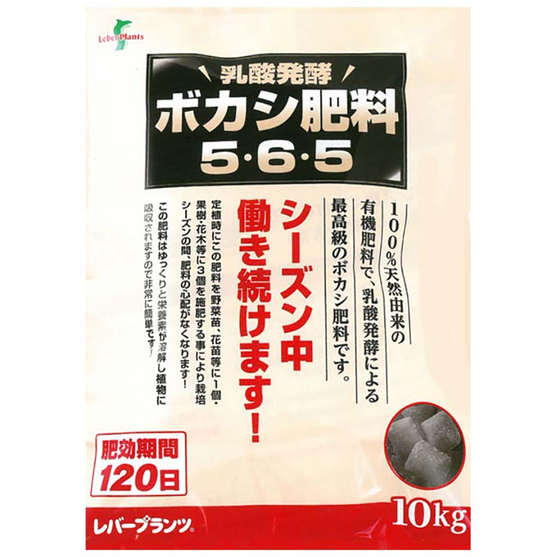 【3袋】 乳酸発酵ボカシ肥料 5-6-5 10kg 肥効期間120日 高級 ボカシ 肥料 レバートルフ タ種【代引不可】