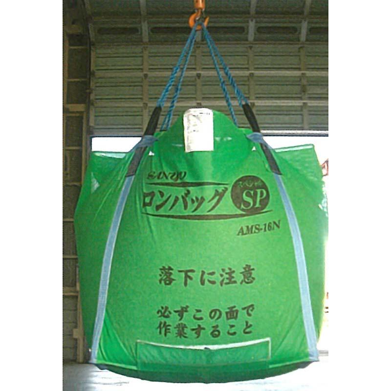 ロンバッグSP AMS-22N メッシュ 2200L 約44袋 ライスセンター仕様 三洋 オK【代引不可】