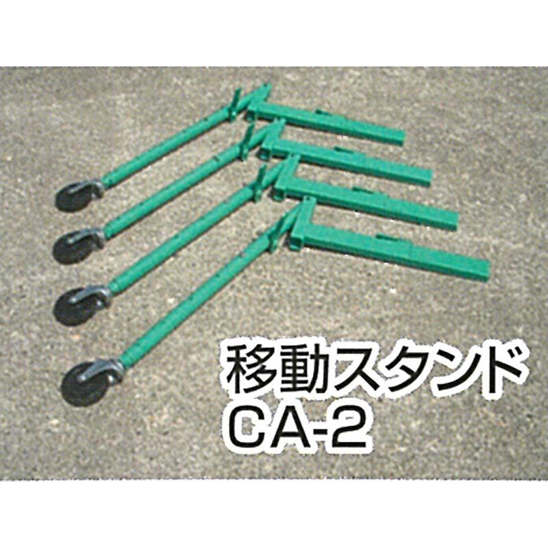 【パーツ】 折りたたみ式 ロンバッグ 秋太郎専用 移動スタンド CA-2 搬送機 三洋 【代引不可】