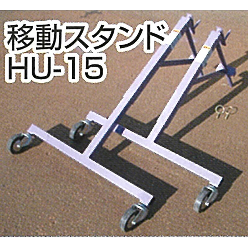 【パーツ】 折りたたみ式 ロンバッグ 秋太郎・秋太郎ST専用 移動スタンド HU-15 搬送機 三洋 オK【代引不可】
