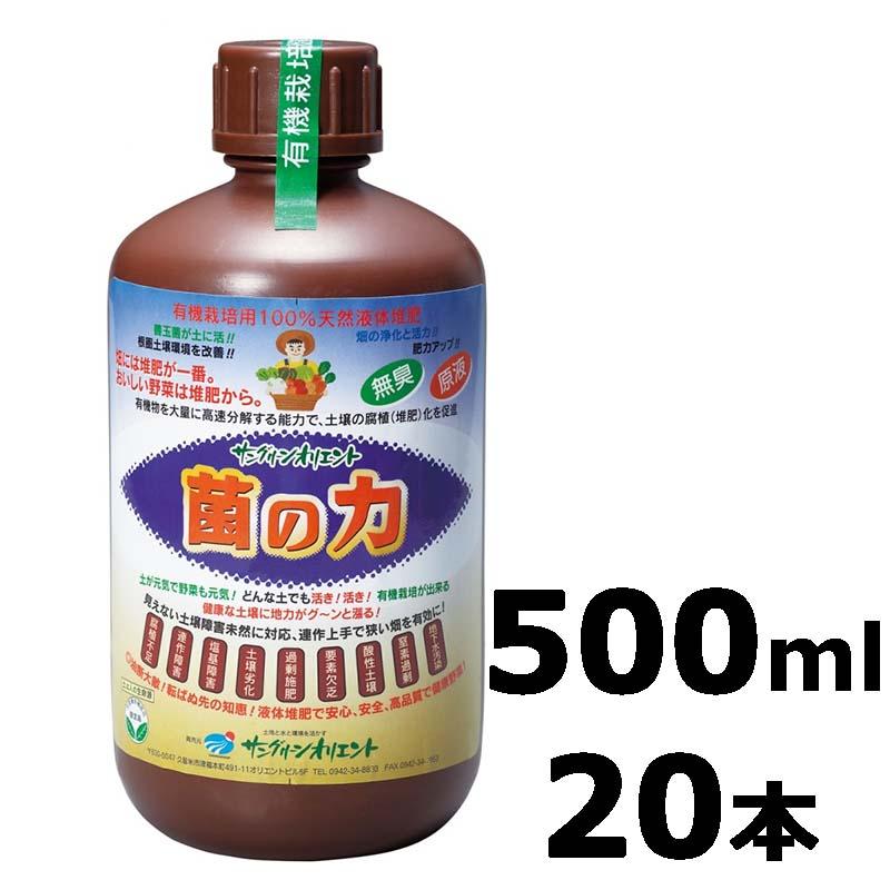 【20本】 菌の力 500ml 500倍希釈 土壌改善 成長促進 品質向上 サングリーンオリエント タ種【代引不可】