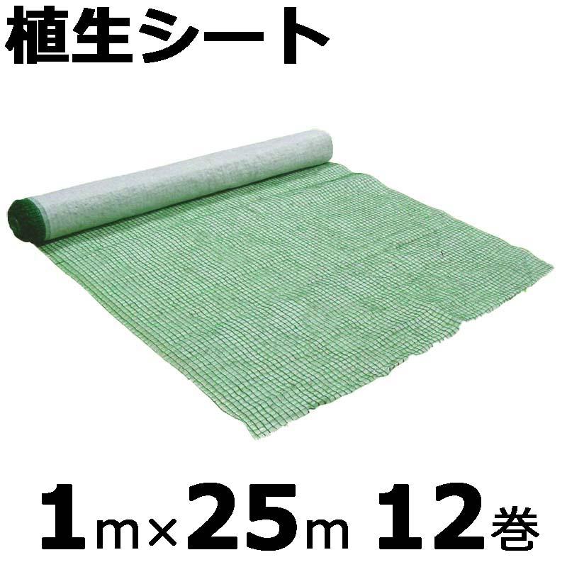 【本州限定販売】 【12巻】 植生シート 1×25m 金目串付き 緑化資材 植生 シート 法面 のり面 新日本緑化 共B【代引不可】