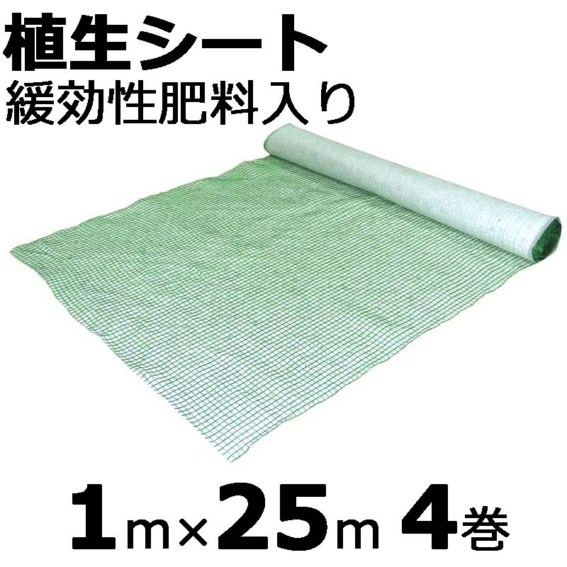 本州限定販売 4巻 植生シート 緩効性肥料入 1×25m 金目串付き 緑化資材 植生 シート 法面 のり面 新日本緑化 共B 代引不可