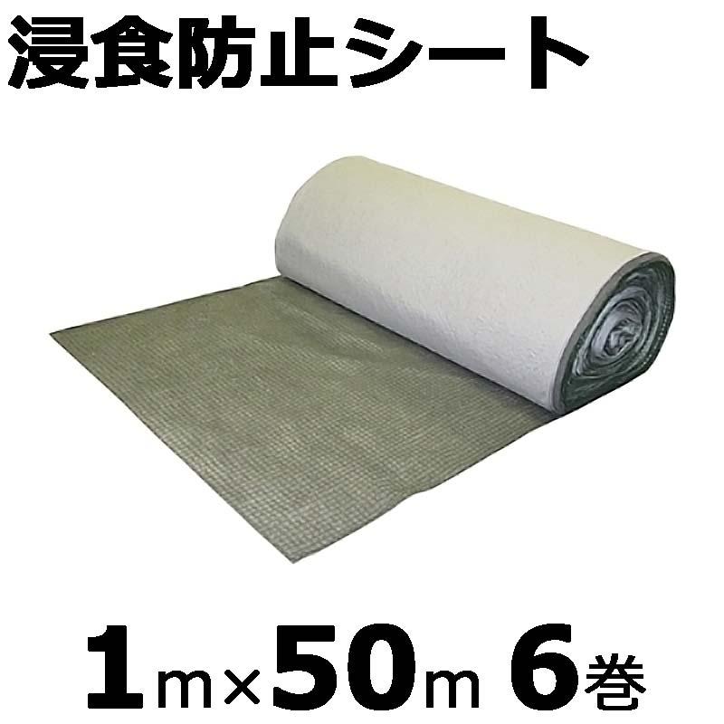 【本州限定販売】【6巻】 浸食防止シート 1×50m 緑化資材 新日本緑化 共B【代引不可】