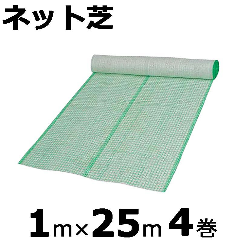 【4巻】 ネット芝 1×25m 金目串付き 緑化資材 新日本緑化 共B【代引不可】 ※個人宅店入