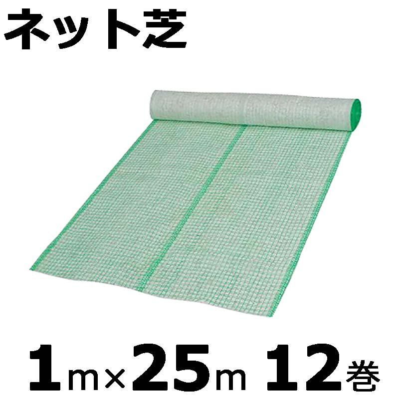 【12巻】 ネット芝 1×25m 金目串付き 緑化資材 新日本緑化 共B【代引不可】 ※個人宅店入