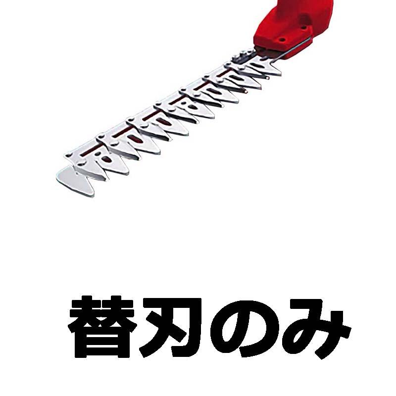 【替刃のみ】 アルス カルゼコンパクト 専用 替刃 DKC-25-1 福KDNZ