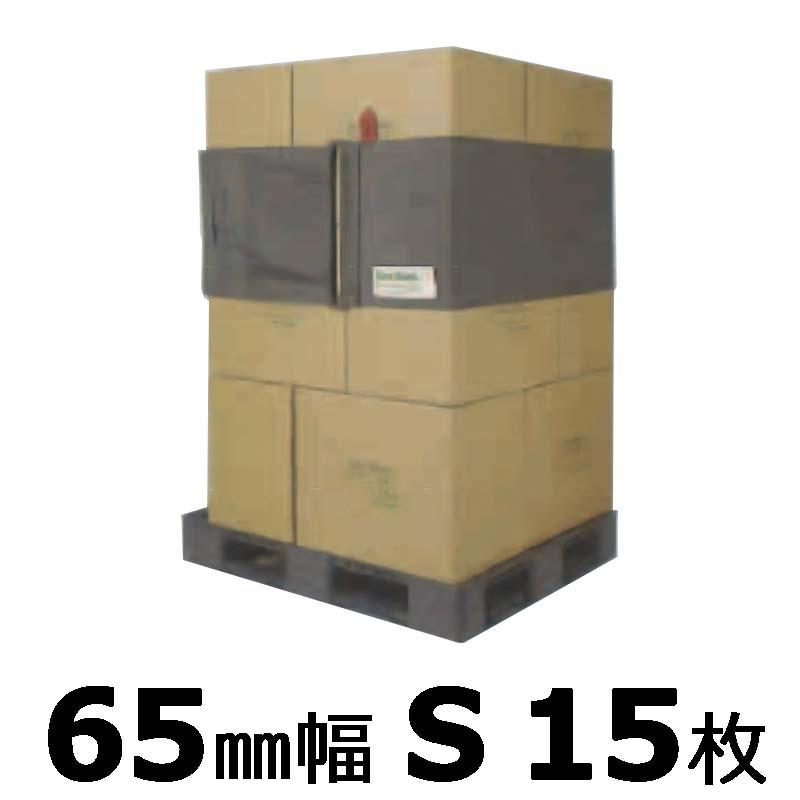 15枚 エコバンド リングタイプ 65mm幅 OR-S65 650×4250mm サンユー印刷 代引不可