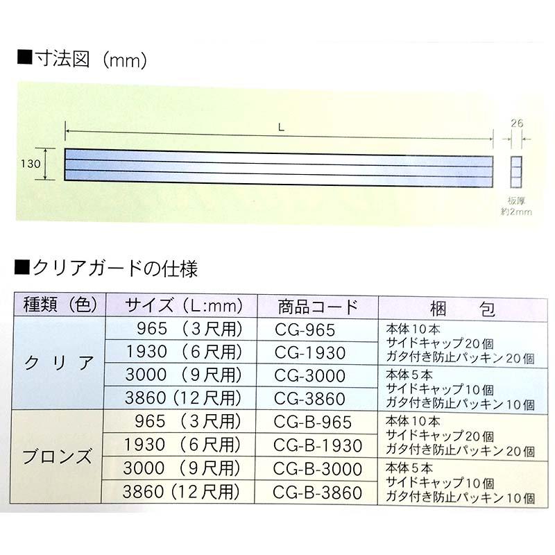 【15本】万能クリアガード9尺CG-3000クリアポリカ板冬囲い風よけアミ【代引不可】