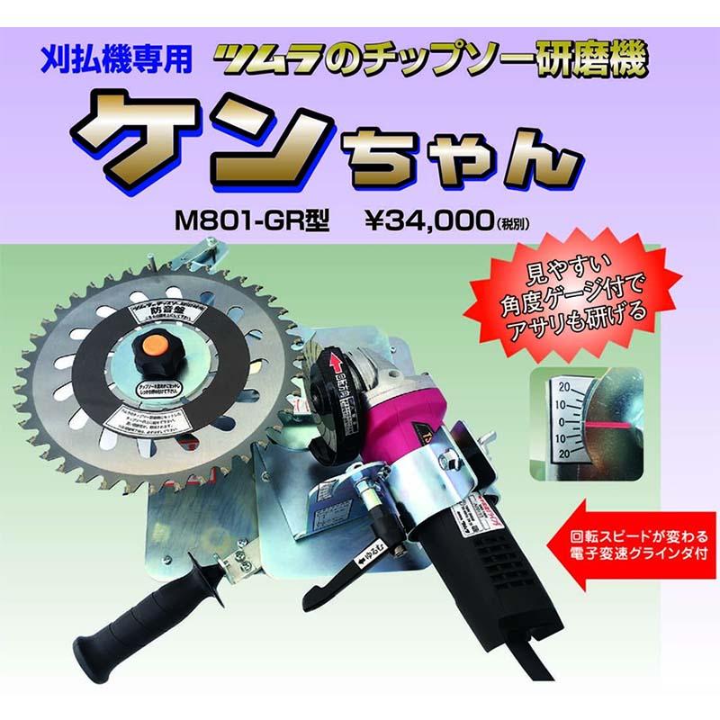 チップソー研磨機 ツムラ ケンちゃん M801 防JDNZ