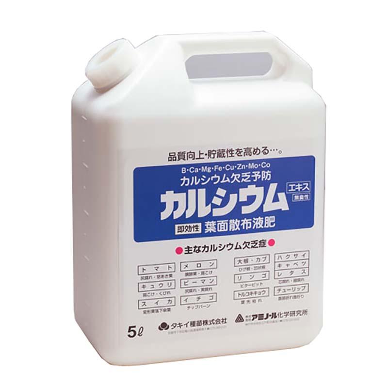 カルシウム欠乏の予防に カルシウムエキス 5L 即効性のカルシウム補給剤 アミノール化学 無料 送料無料新品 代引不可 イN