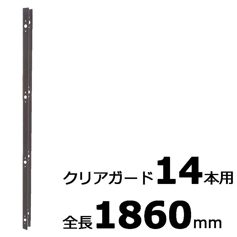 北海道配送不可 10本 コの字金具 1860mm ブロンズ ステンレス 万能クリアガード専用取付金具 雪囲い アM 代引不可
