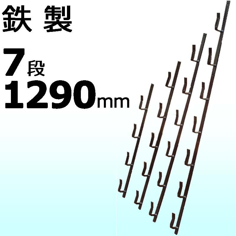 【10本】 冬囲い金物 十手型 7段 1290mm 鉄製 万能クリアガード対応 雪囲い アMD