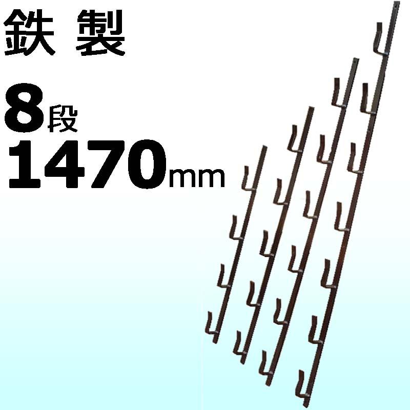 【アウトレット】大型配送【10本】 冬囲い金物 十手型 8段 1470mm 鉄製 万能クリアガード対応 雪囲い