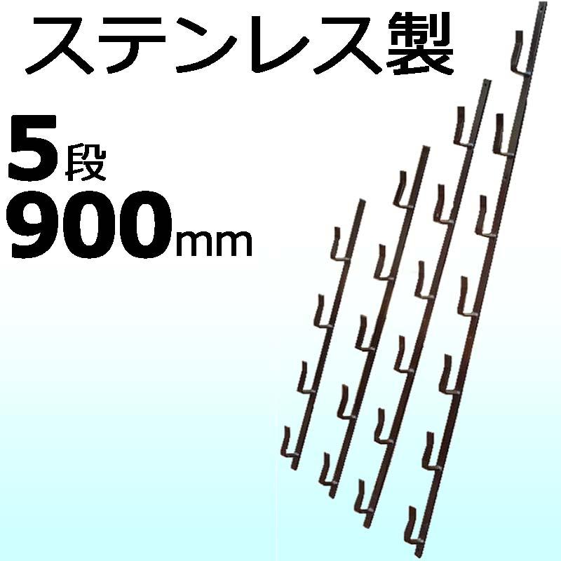 【5本】 冬囲い金物 十手型 5段 900mm ステンレス製 万能クリアガード対応 雪囲い アMD