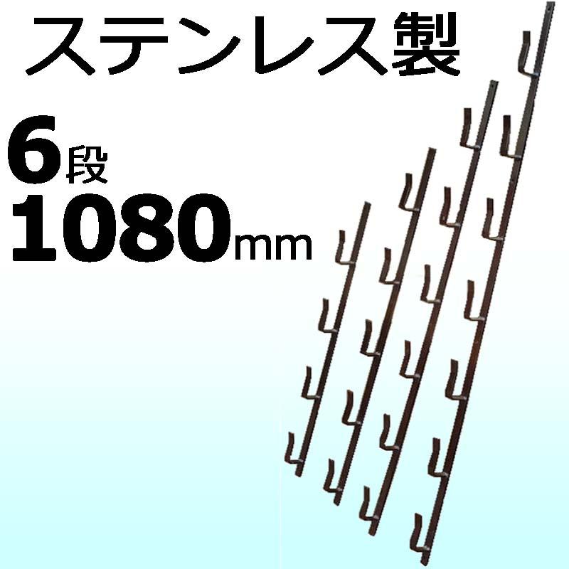 【5本】 冬囲い金物 十手型 6段 1080mm ステンレス製 万能クリアガード対応 雪囲い アMD
