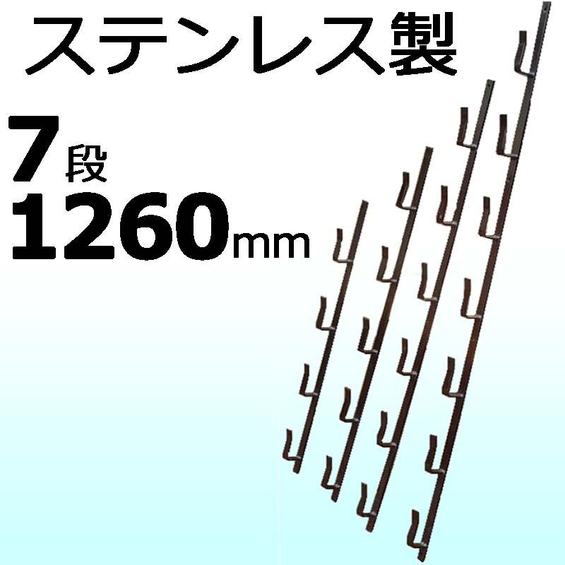 【5本】 冬囲い金物 十手型 7段 1260mm ステンレス製 万能クリアガード対応 雪囲い アM【代引不可】