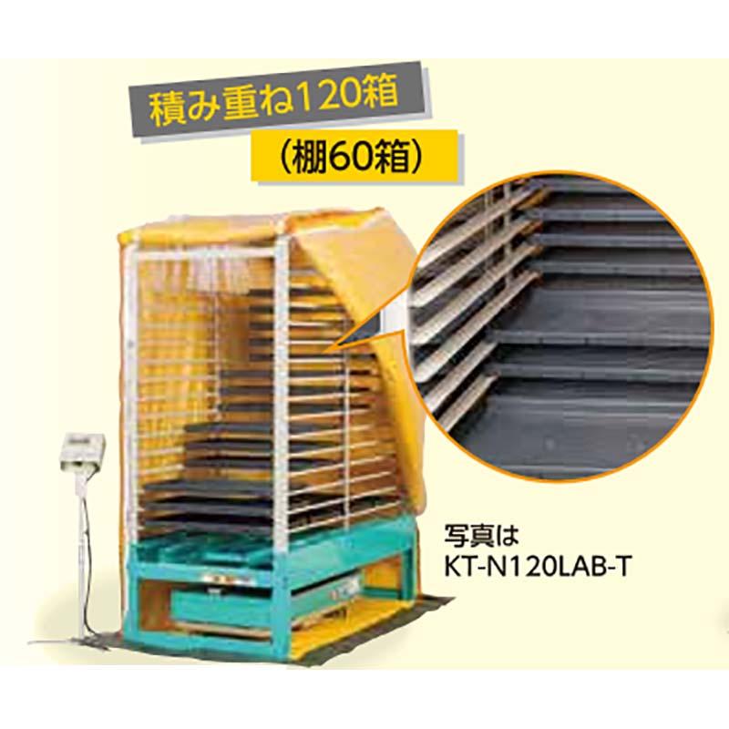 【個人宅配送不可】出芽器 複合蒸気式 KT-N120LAB-T 棚パネル付 120箱収納 育苗器 啓文社 オK 【代引不可】