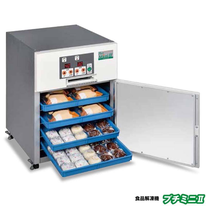 食品解凍機 プチミニ2 洋菓子 和菓子 の 冷凍商品解凍に 大紀産業【代引不可】