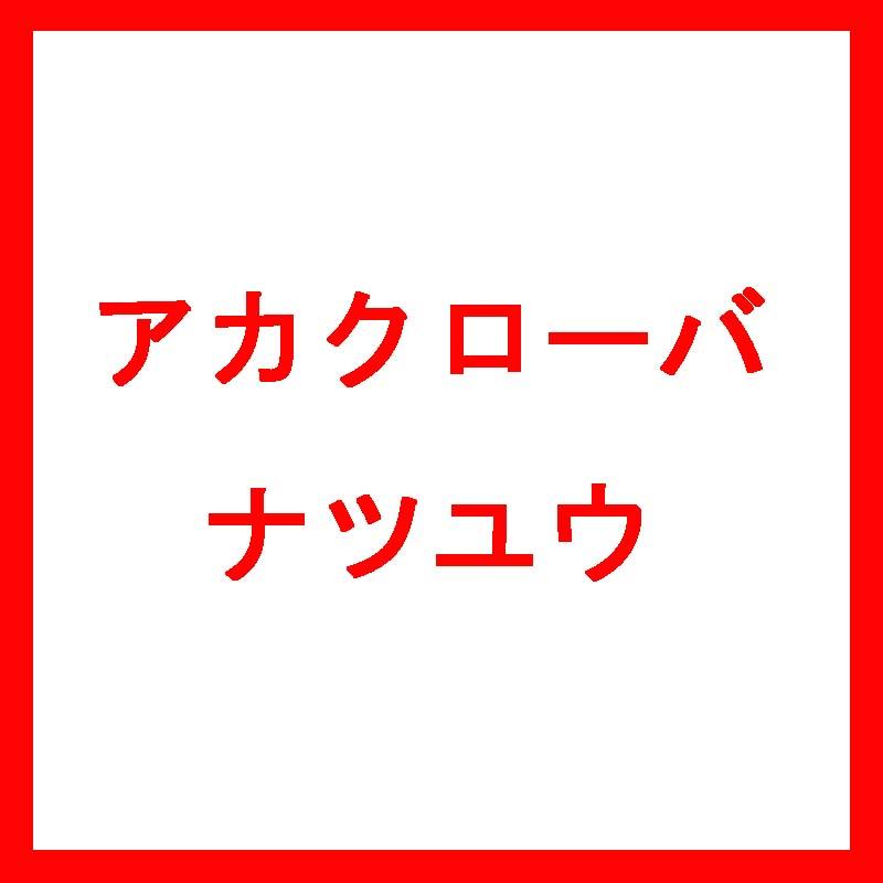 【種 3kg】 アカクローバ ナツユウ 早生 北海道用 畑地 酪農 景観用 緑肥 [播種期:4~8月] 雪印種苗 米S【代引不可】