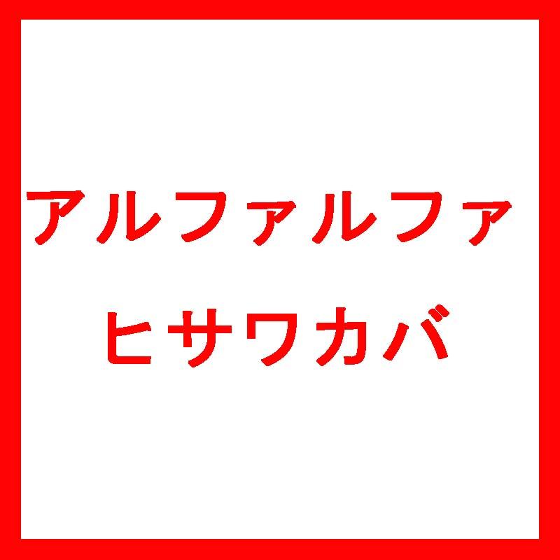 【種 3kg】【北海道限定】 アルファルファ ヒサワカバ コート種子 早生 畑地 酪農 牧草 緑肥 [播種期:4~8月] 雪印種苗 米S【代引不可】