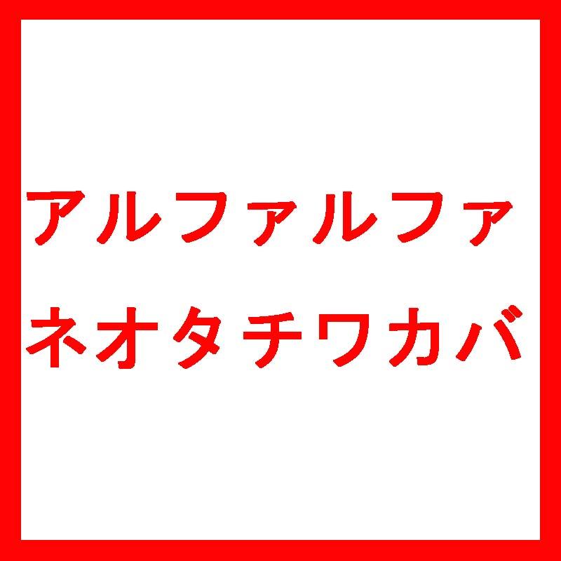 【種 3kg】【北海道限定】 アルファルファ ネオタチワカバ 早生 畑地 酪農 牧草 緑肥 [播種期:4~10月] 雪印種苗 米S【代引不可】