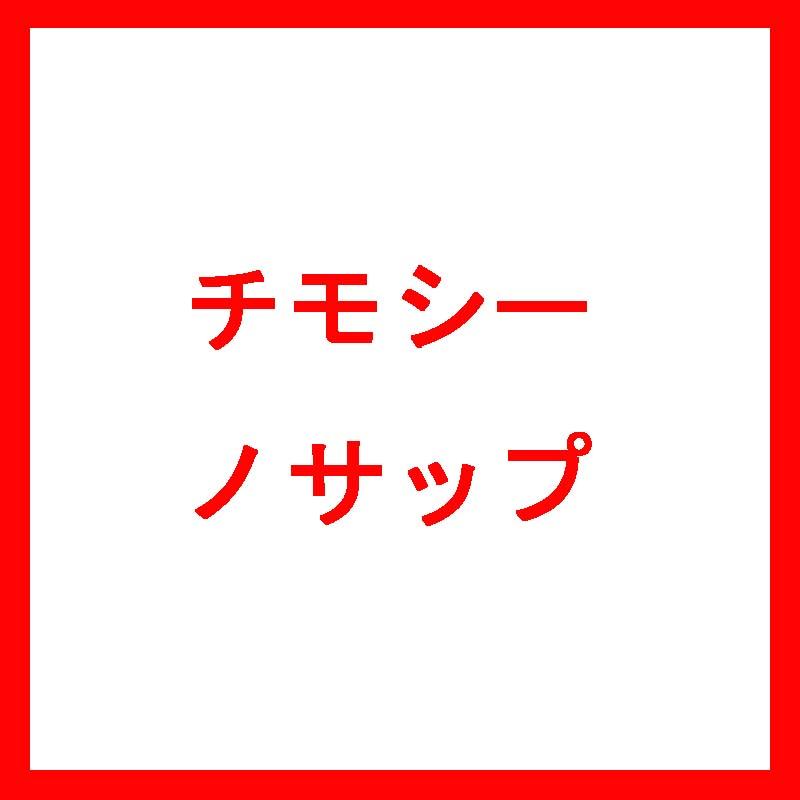 【種 5kg】 チモシー ノサップ 早生 北海道用 畑地 牧草 緑肥 [播種期:4~9月] 雪印種苗 米S【代引不可】