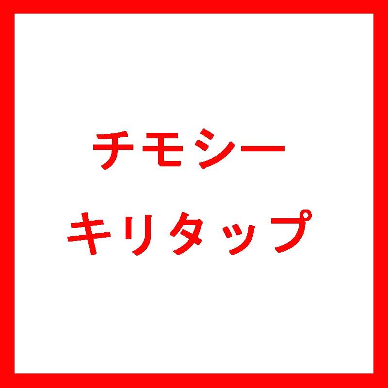 【種 5kg】 チモシー キリタップ 中生 北海道用 畑地 牧草 緑肥 [播種期:4~9月] 雪印種苗 米S【代引不可】