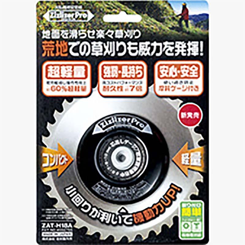 【10個】ジズライザープロ ZAT-H18A 安定板 草刈り機用部品 三冨D