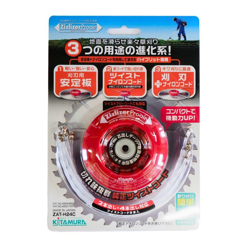 【10個】ジズライザープロエアー ZAT-H24C 安定板+ナイロンコード 草刈り機用部品 三冨D