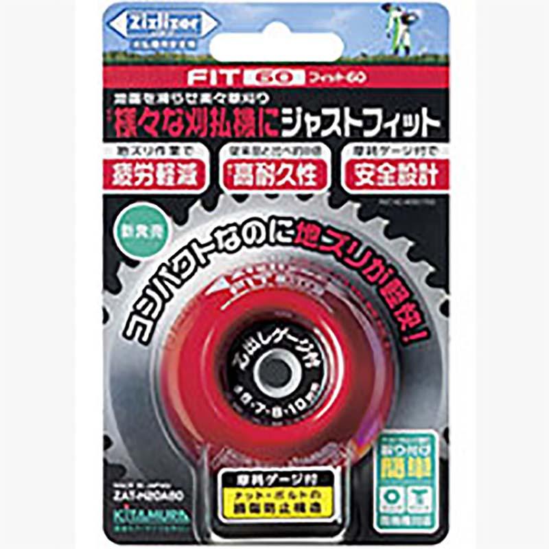 【10個】ジズライザーフィット60 ZAT-H20A60 安定板 草刈り機用部品 三冨D