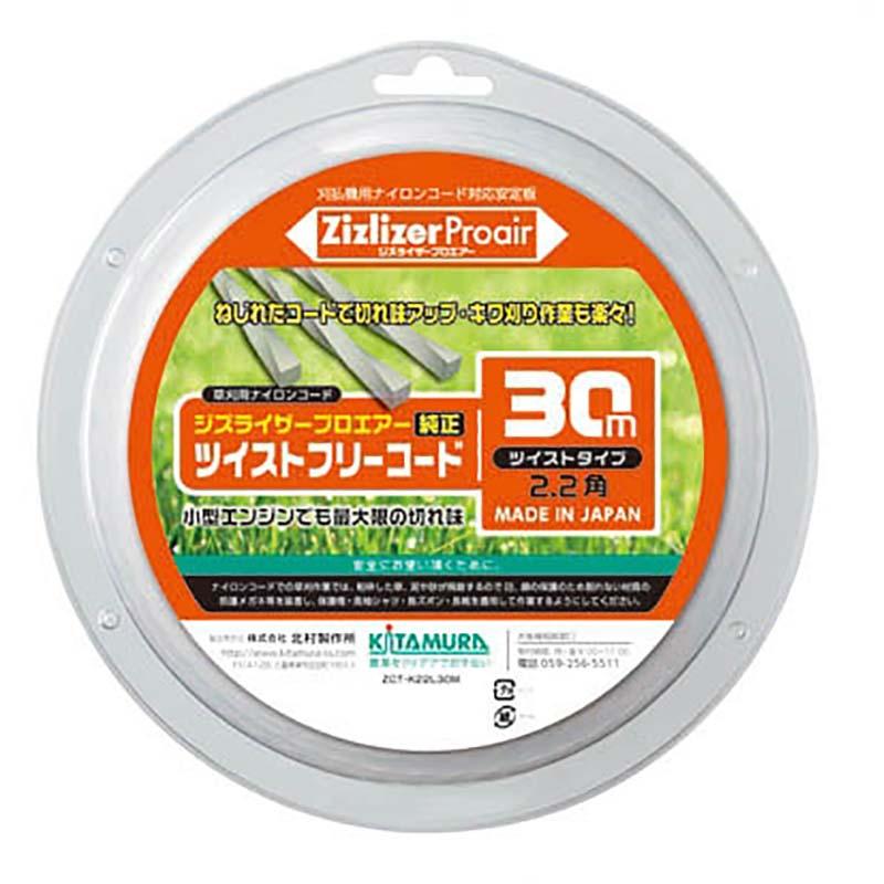 【10個】純正ツイストナイロンコード フリーコード ZCT-K22L30M ジズライザープロエアー用 草刈り機用部品 三冨D