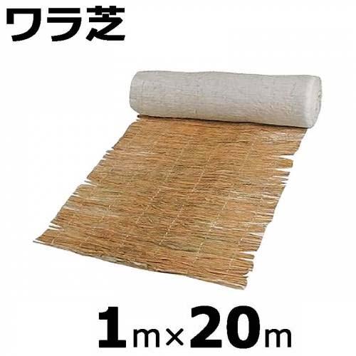 26巻 ワラ芝 1×20m 金目串付き 緑化資材 新日本緑化 共B 代引不可