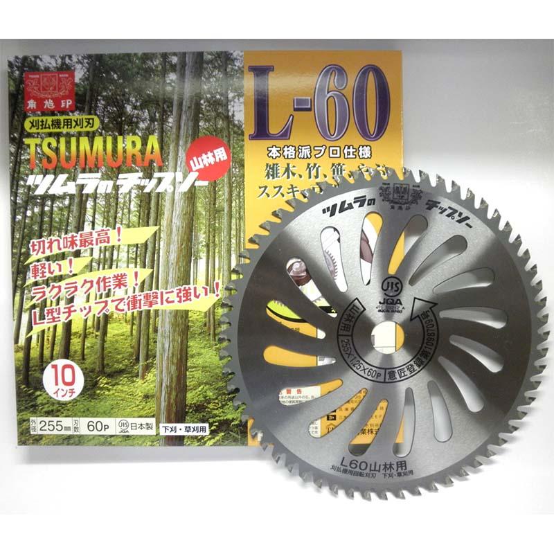 【25枚】 チップソー ツムラ L-60 山林用 外径255mm 刃数60 日BD
