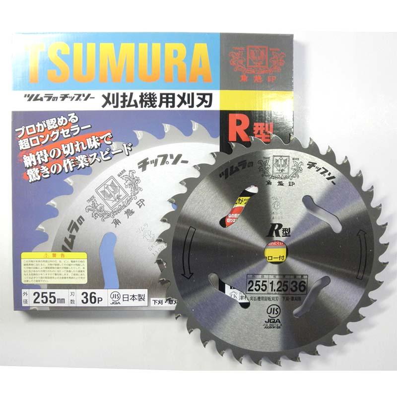 【25枚】 チップソー ツムラ R型 外径255mm 刃数36 日BD